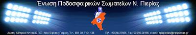 Ε.Π.Σ. Πιερίας-Συγχαρητήρια στον Ευθυμιάδη Δαμιανό