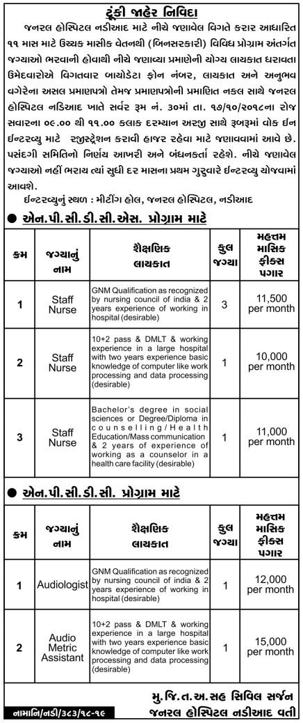 General Hospital Nadiad Recruitment for Staff Nurse, Audiologist & Audio Metric Assistant Posts 2018