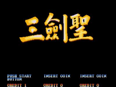 街機:三國志2:三劍聖,到處都可拿到草薙跟聖劍的吞食天地2赤壁之戰Hack版!