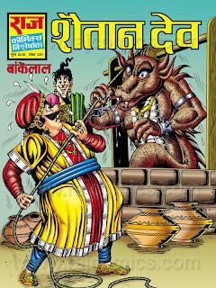 Bankelal comics