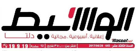 جريدة وسيط الدلتا عدد الجمعة 28 أبريل 2017 م