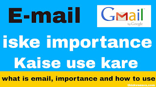 Email id kya hai, importance and kaise use kare
