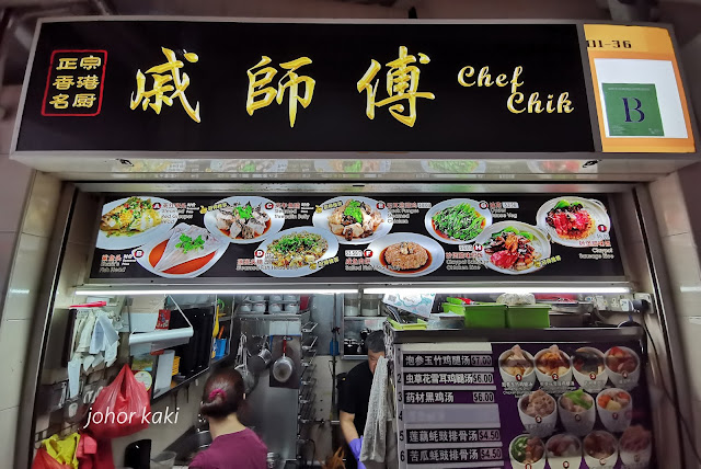 Chef Chik. Restaurant Quality Food at Haig Road Hawker Centre, Singapore