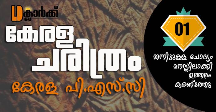 Kerala History Questions for LDC 2020 - കേരള ചരിത്രം - 01