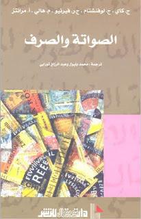 تحميل كتاب الصواتة والصرف pdf ج. كاي