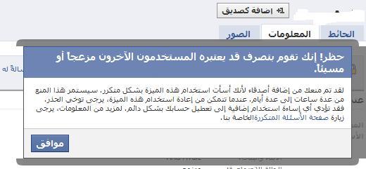 طريقة فك الحظر على حسابك فى الفيس بوك وكيفية تجنب الحظر