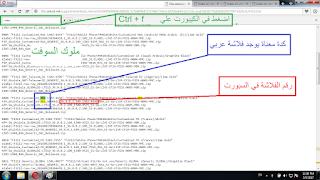 اسهل طريقة لمعرفة الفلاشة العربي في سبورت السيتول