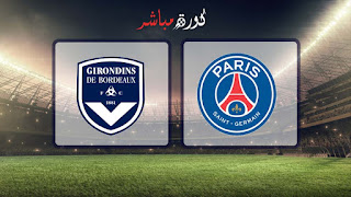 مشاهدة مباراة باريس سان جيرمان وبوردو بث مباشر 09-02-2019 الدوري الفرنسي