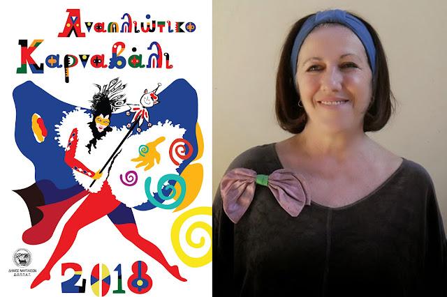 Πόπη Καλκούνου: Ιδιαίτερο το Αναπλιώτικο Καρναβάλι