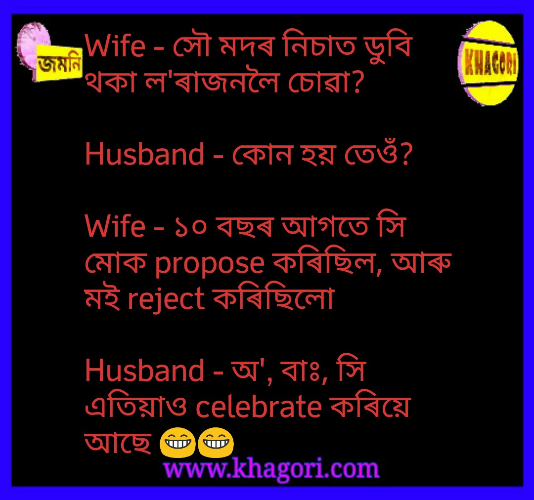 Assamese Jokes Photo - 8 Assamese Whatsapp Image Joke
