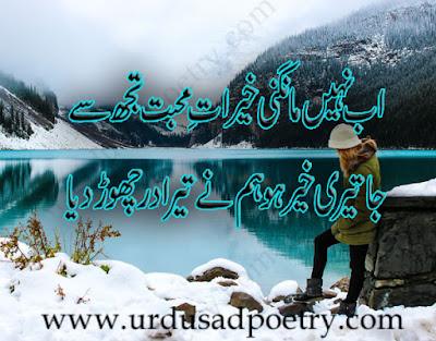 Ab Nahi Maangni Khairaat-E-Mohabbat Tujh Se