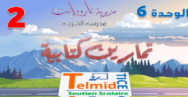 تمارين كتابية في مادة اللغة العربية للمستوى الثاني ابتدائي