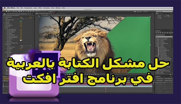 الحل النهائي لمشكلة الكتابة بالعربية في برنامج الافتر افكت