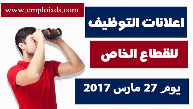 اعلانات التوظيف للقطاع الخاص يوم 27 مارس 2017