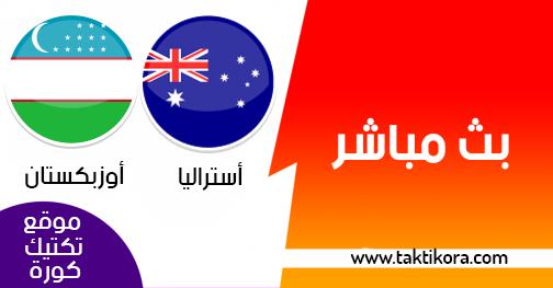 مشاهدة مباراة استراليا واوزباكستان بث مباشر لايف 21-01-2019 كأس اسيا الامارات 2019