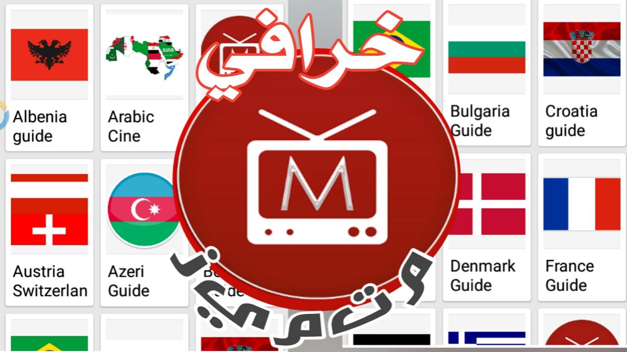 تطبيق فريد لمشاهدة القنوات العالمية والاسيوية والعربية مجانا