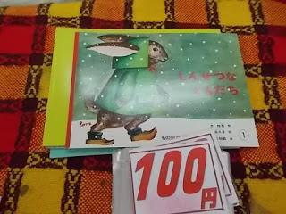 絵本 しんせつなともだち 100円