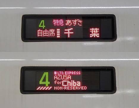中央本線 特急 あずさ2 千葉行き E257系(2019.3消滅)