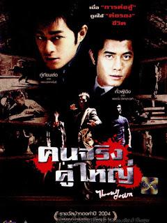 Throw Down (2004) คนจริง คู่ใหญ่ (เสียงไทย + ซับไทย)