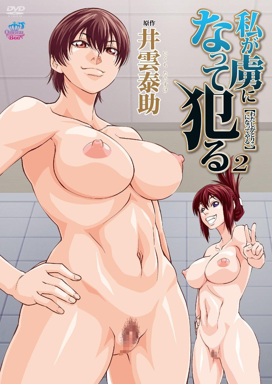 Watashi ga toriko ni natte yaru ep. 1