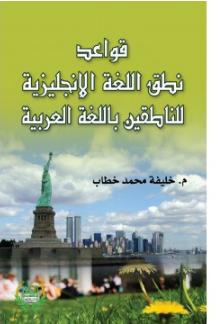 قواعد نطق اللغة الانجليزية للناطقين باللغة العربية