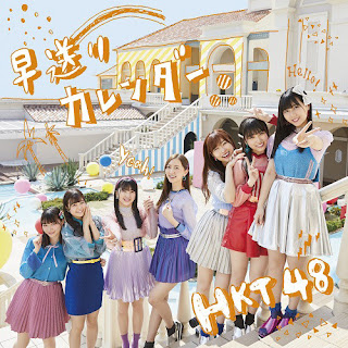 hkt48-hayaokuri-calendar-lyrics-mv-music-video
