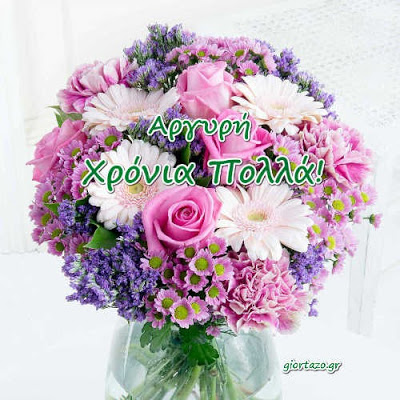 05 Απριλίου 🌹🌹🌹 Σήμερα γιορτάζουν οι: Αργυρώ, Αργυρή, Αργυρούλα, Ρούλα giortazo