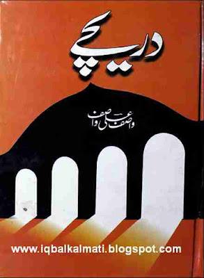 Dareechy Wasif Ali Wasif Urdu Free Poetry Book