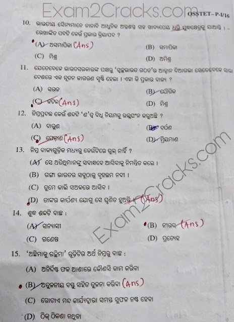 OSSTET Question Paper