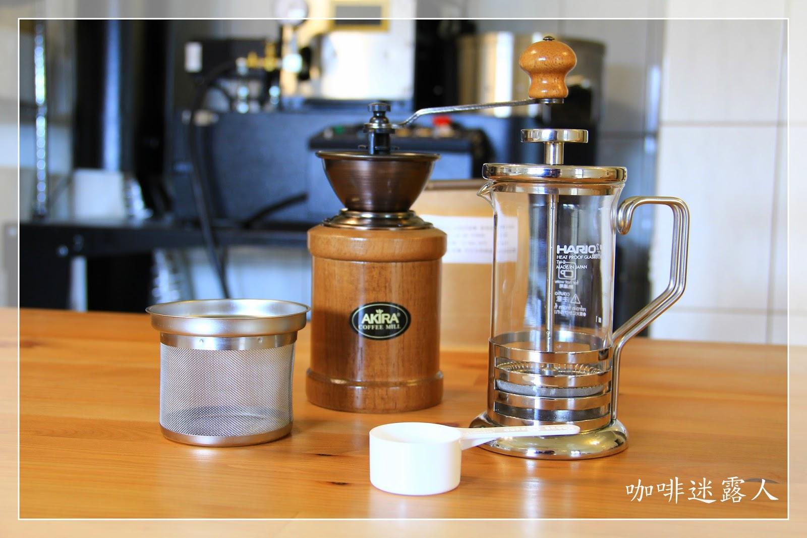 咖啡迷露人: 法式濾壓壺
