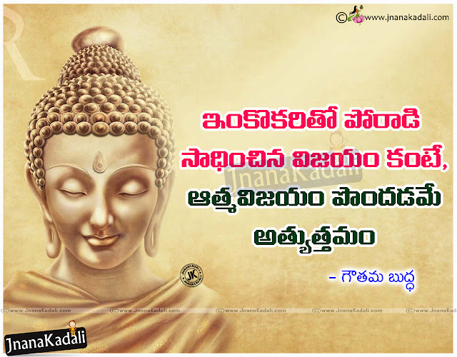 Great Quotes of Gautama buddha in telugu,Golden words of Gautama buddha in telugu,Gautama Buddha Great messages quotes sayings in telugu,Inspirational Telugu Quotes messages from Gautama Buddha,Nice Telugu Quotes from Gautama Buddha,Telugu Good reads from Great persons