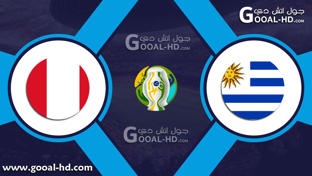 أوروجواي والبيرو بث مباشر