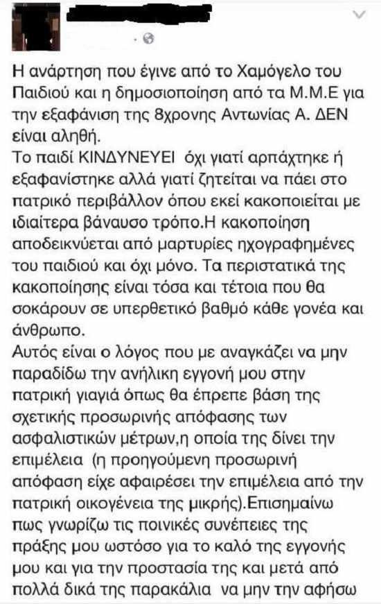 i-sigklonistiki-anartisi-tis-giagias-tis-8chronis-antonias-apo-to-rethimno