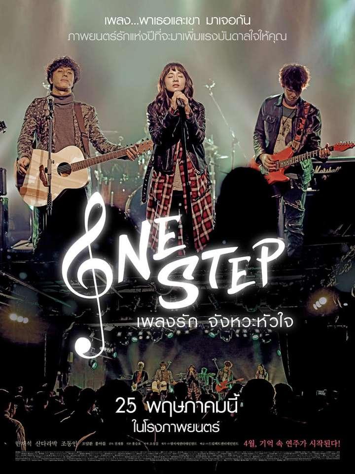 One Step (Won-seu-teb) (2017) เพลงรักจังหวะหัวใจ