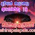 Ada dawase lagna palapala 2019-08-19 | ලග්න පලාපල