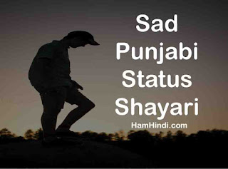 Punjabi Sad Status or Shayari in Punjabi