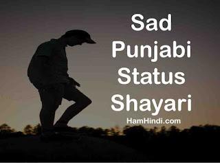 Punjabi Sad Status or Shayari in Punjabi