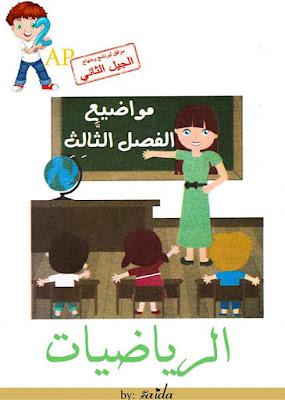 مواضيع في مادة الرياضيات السنة الثانية إبتدائي الجيل الثاني الفصل الثالث