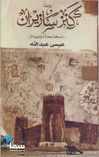 رواية كنز سازيران | عيسى عبد الله