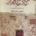 رواية كنز سازيران pdf عيسى عبد الله