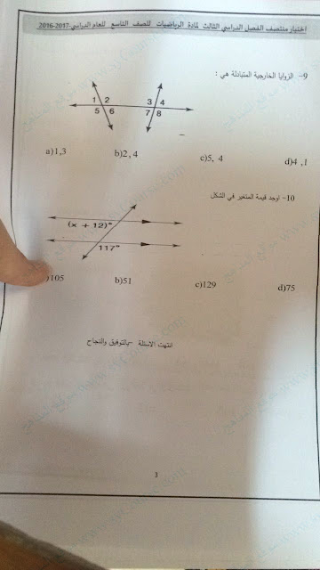 http://sis-moe-gov-ae.arabsschool.net/2017/05/math-grade9-trims3.html