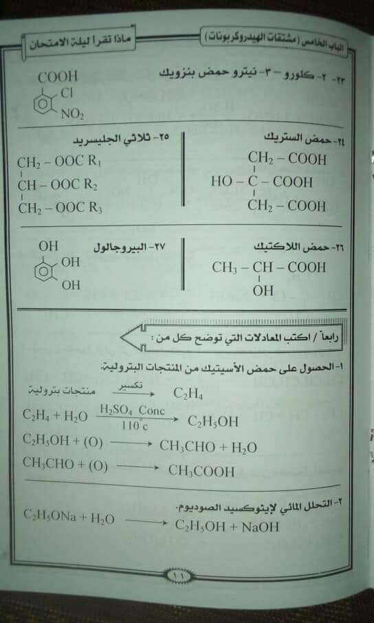 أفضل مراجعة كيمياء عضوية للصف الثالث الثانوي  12