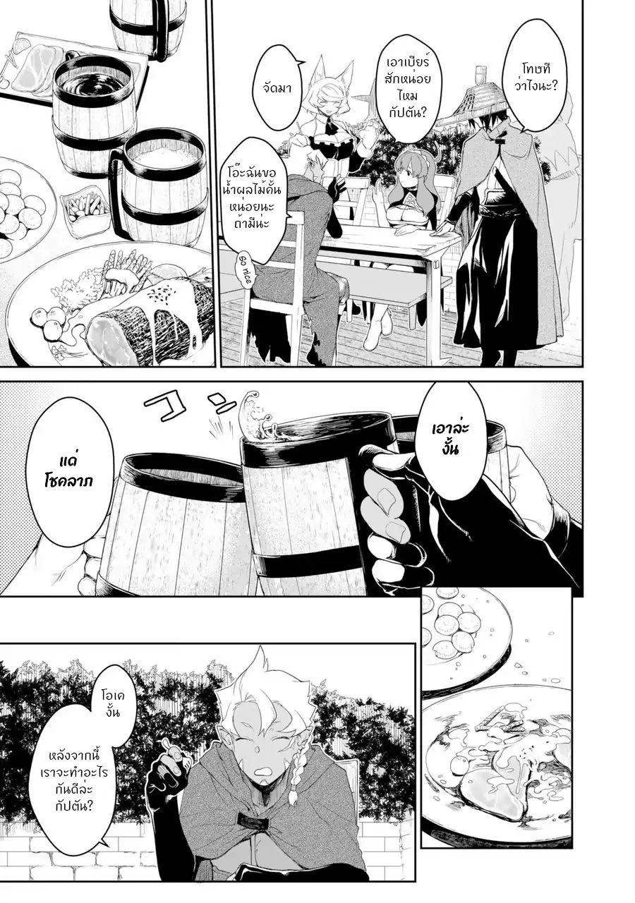 อ่านการ์ตูน Goblin Slayer 2 Gaiden Tsubanari no Daikatana ตอนที่ 1 หน้าที่ 10