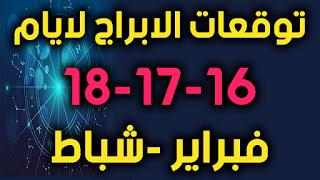 توقعات الابراج لايام 16-17-18 فبراير -شباط 2019