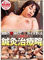 BBZA-012 鍼治療で女がエロくなる秘