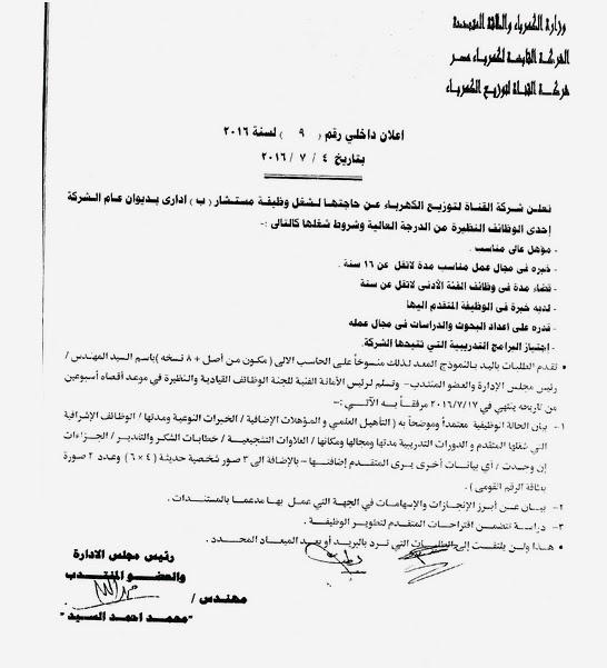 """وزارة الكهرباء تعلن عن وظائف خالية """" الاوراق المطلوبة وطريقة التقديم متاح لـ 17 يوليو 2016 """""""