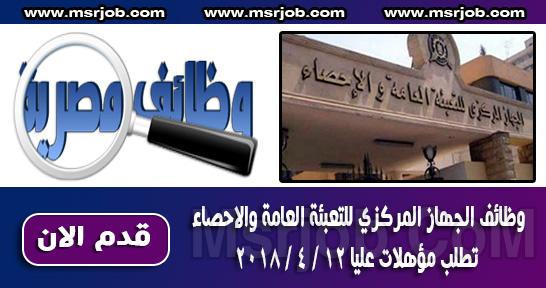 وظائف الجهاز المركزي للتعبئة العامة والاحصاء - تطلب مؤهلات عليا 12 / 4 / 2018
