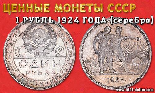 Ценные монеты СССР: 1 рубль 1924 года (серебро) - цена, фото, разновидности