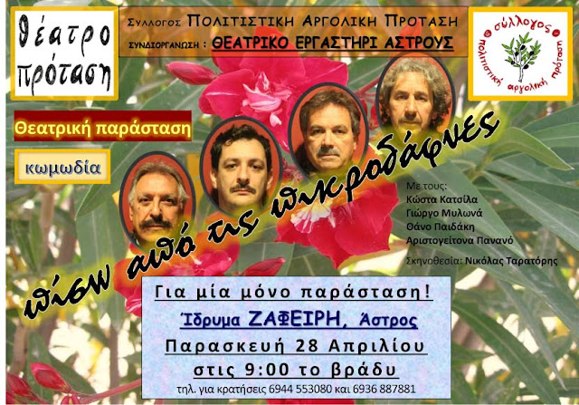 """Η θεατρική παράσταση """"Πίσω απ` τις πικροδάφνες"""" στο Ίδρυμα Ζαφείρη στο Άστρος"""