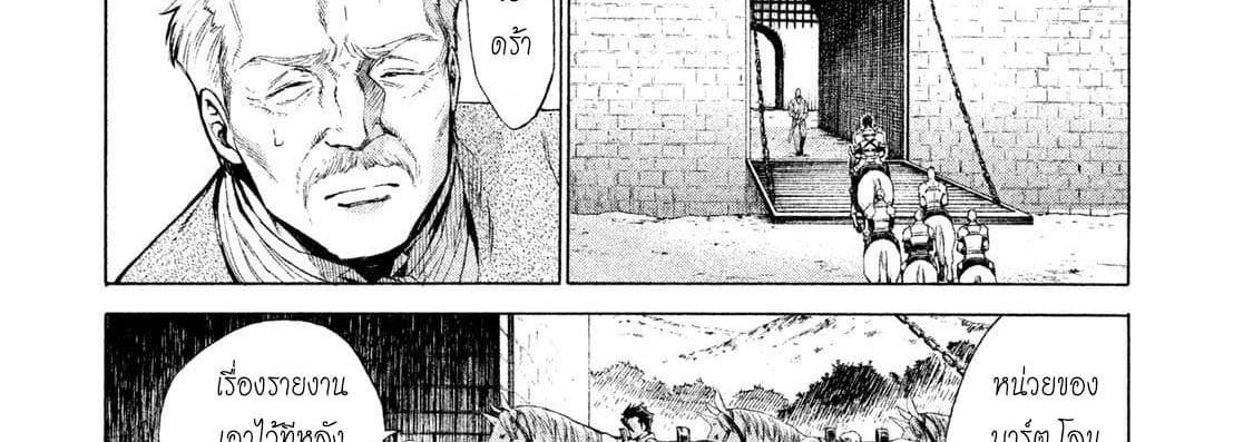 อ่านการ์ตูน Henkyou no Roukishi - Bard Loen ตอนที่ 1 หน้าที่ 97